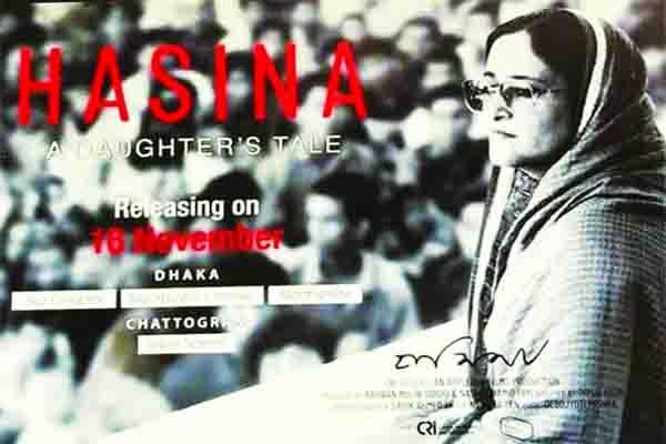 Sheikh-Hasina-on-the-celluloid-screen